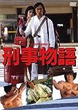 刑事物語 [DVD]