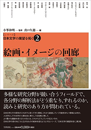 【シリーズ】日本文学の展望を拓く  2 絵画・イメージの回廊 (シリーズ日本文学の展望を拓く)