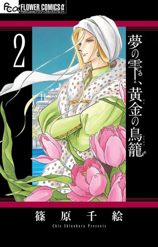 Drop of Dreams, bird cage 2 golden (Flower Comics a) (2012) ISBN: 4091342167 [Japanese Import]