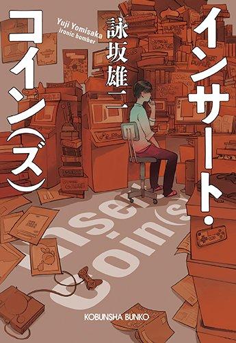 インサート・コイン(ズ) (光文社文庫)