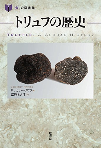 トリュフの歴史 (「食」の図書館)