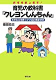 おすすめします!育児の教科書『クレヨンしんちゃん』―生きる力を育むマンガの読ませ方