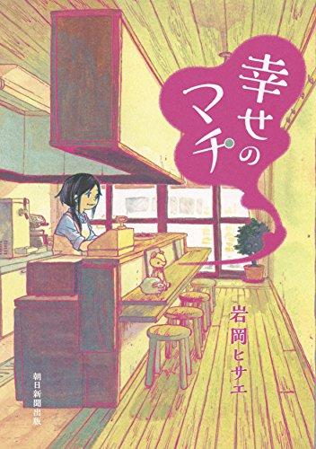 幸せのマチ (Nemuki+コミックス)