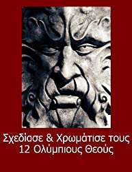 Draw & Color the 12 Olympian Gods (Greek Edition)