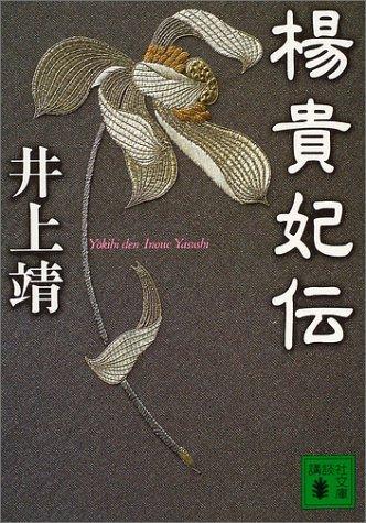 楊貴妃伝 (講談社文庫)
