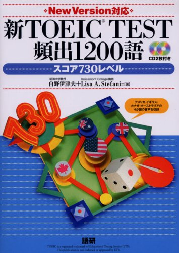 New Version 730 level corresponding new TOEIC TEST frequent 1200 word score ISBN: 4876151261 (2006) [Japanese Import]