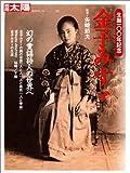別冊太陽122 金子みすゞ (別冊太陽―日本のこころ)