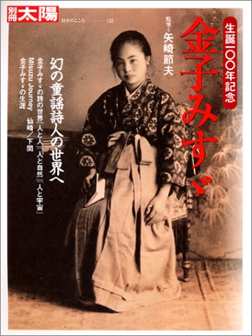 別太122 金子みすゞ (別冊太陽―日本のこころ)