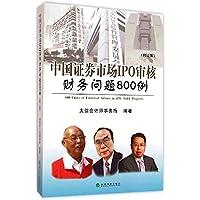 中国证券市场IPO审核财务问题800例(修订版)