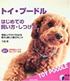 トイ・プードル はじめての飼い方・しつけ方―写真とイラストでわかる愛犬と楽しく暮らすヒント (実用BEST BOOKS)