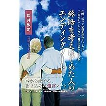 shukatsu wo kangaehajimeta hitono ending note (Japanese Edition)