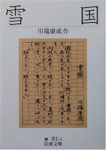 雪国 (岩波文庫 緑81-3)