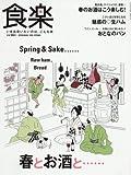 食楽(しょくらく) 2018年 04 月号 [雑誌]