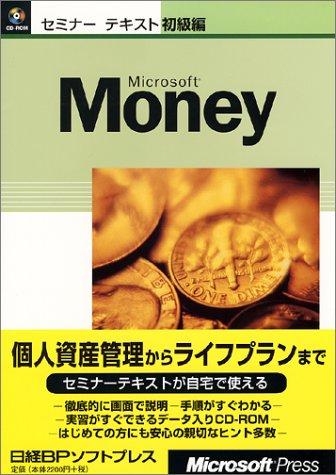 ms money セミナーテキスト 初級編 生徒用 マイクロソフト 本 通販