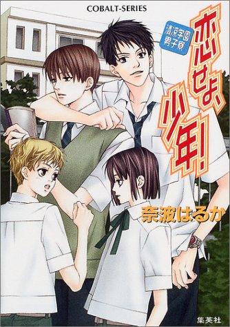 恋せよ、少年!―清凉学園男子寮 (コバルト文庫)