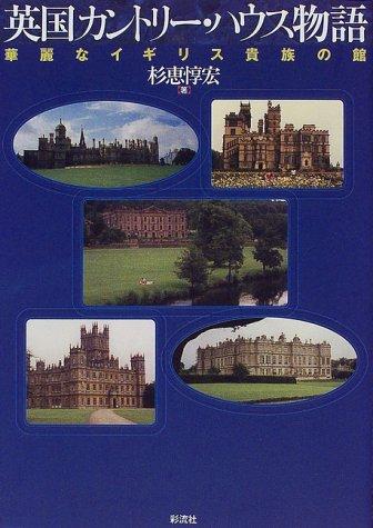 英国カントリー・ハウス物語―華麗なイギリス貴族の館