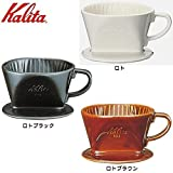 Kalita (Carita) Ceramic Coffee Dripper 102 02003 Lotto Brown household utensils cooking supplies [parallel import goods]