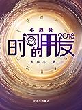 时间的朋友2018(精校版)(罗振宇跨年演讲)