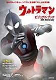 Ultraman Visual Book 50th Anniversary Official Photo Book