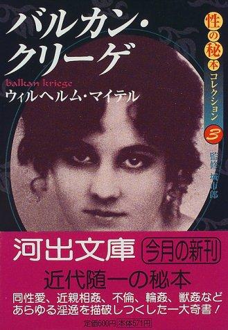 バルカン・クリーゲ―性の秘本コレクション〈3〉 (河出文庫)