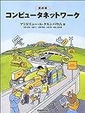 コンピュータネットワーク第4版