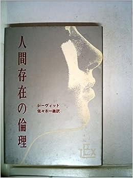 人間存在の倫理 (1967年) (実存...