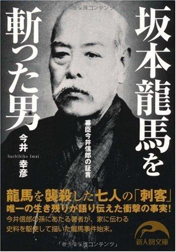 坂本龍馬を斬った男 (新人物文庫 い 3-1)
