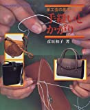 手縫いとかがり―革工芸の基本と応用 (GAKKEN DDクラフト・シリーズ)