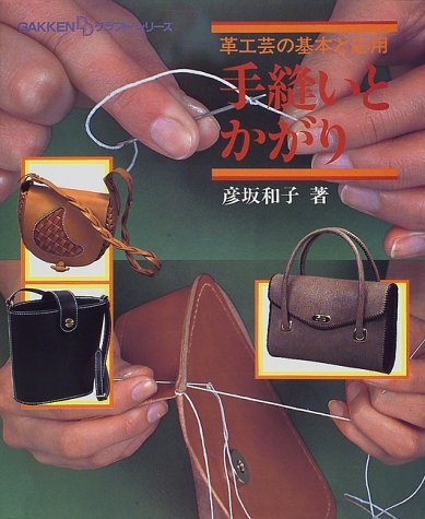 (Handmade Leather Work - Bag.../japanese Craft Pattern Book )