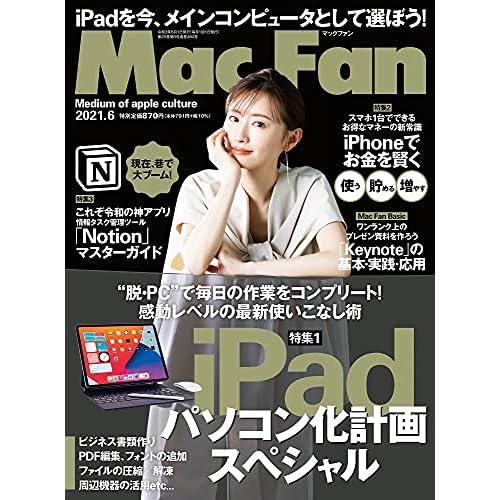 Mac Fan 2021年 6月号 表紙画像
