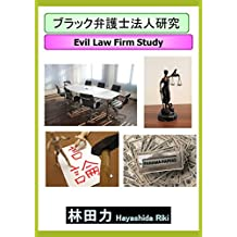 Evil Law Firm Study (Japanese Edition)
