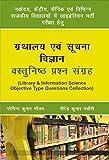 Granthalaya Evm Suchna Vigyan Vastunishth Prashna Sangrah (Library Information Science Objective Type Questions) (hindi)