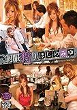 制服狩り ほしのみゆ [DVD]