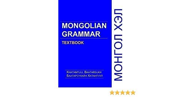 Mongolian grammar textbook khatantuul baatarsukh 9780615311548 mongolian grammar textbook khatantuul baatarsukh 9780615311548 amazon books fandeluxe Image collections