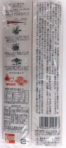 270gX20 or buckwheat Toa food Izushi dish by East Asia food