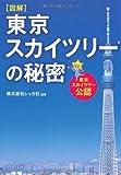 図解 東京スカイツリーの秘密 (PHP文庫)