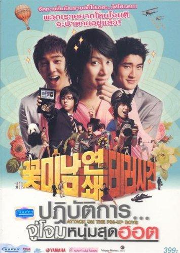 Attack on the Pin-up Boys (Flower Boys' Series of Terror Events) (Flower Boys) (Kkotminam Yeonchae Tereosakeon) by Kim Kibum, Choi Shiwon, Kim Heechul, Kim Young Hoon(Kangin) Super Junior