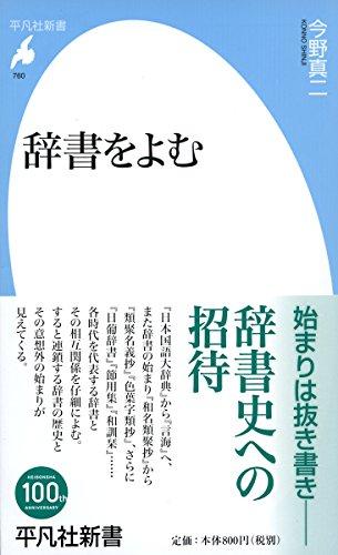 辞書をよむ (平凡社新書)