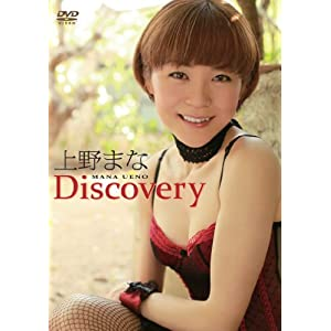『Discovery』