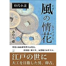 Wind emotion (22nd CENTURY ART) (Japanese Edition)