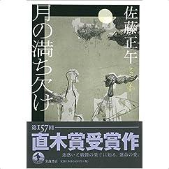 『月の満ち欠け』