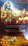 Bhagavad Gita As It Is (Gujarati)- World Most Read Edition
