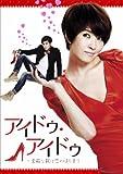 [DVD]アイドゥ・アイドゥ~素敵な靴は恋のはじまり DVD-BOX2