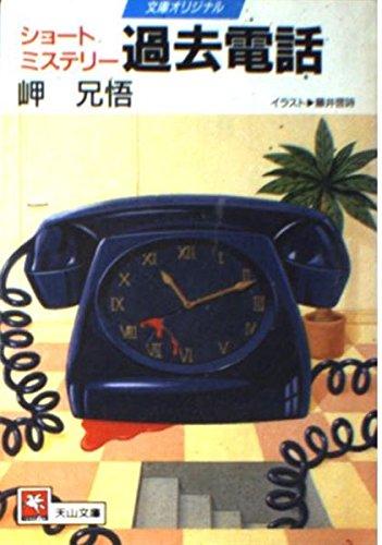 過去電話 (天山文庫)