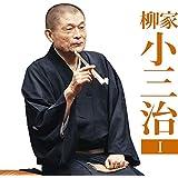 柳家小三治1「朝日名人会」ライブシリーズ131「猫の皿」「長短」(特典なし)