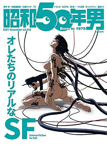 昭和50年男 最新号 表紙画像