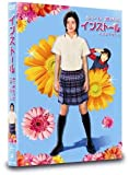 インストール コレクターズ・エディション(2枚組) DVD