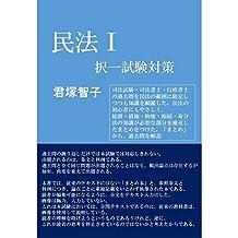 MINPOU: tantousiki shikakusiken taisaku (Japanese Edition)