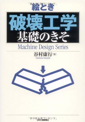 絵とき「破壊工学」基礎のきそ (Machine Design Series)