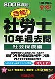 合格!社労士10年過去問 社会保険編〈2008年版〉 (日建学院の合格!シリーズ)